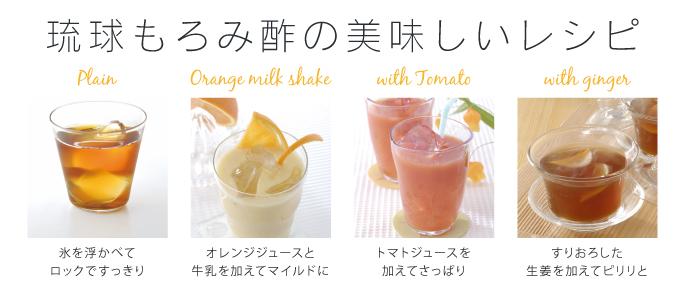 もろみ酢レシピ