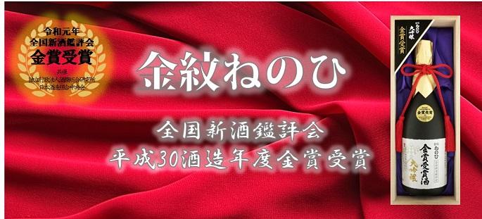 金紋ねのひ 全国新酒鑑評会金賞受賞