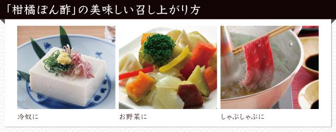 柑橘ぽん酢 美味 天然醸造蔵
