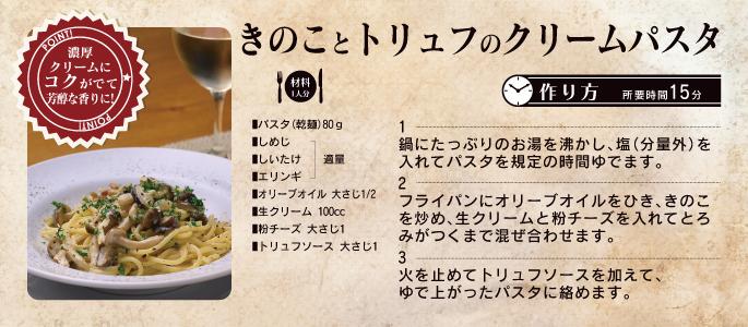 トリュフソース レシピ クリームパスタ