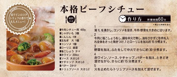トリュフソース レシピ ビーフシチュー
