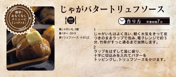 トリュフソース レシピ じゃがバター