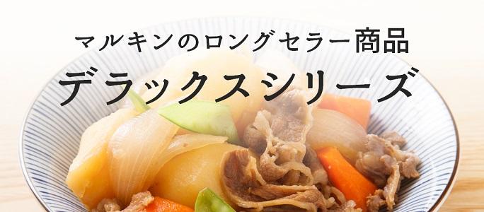 デラックス醤油 つゆ シリーズ