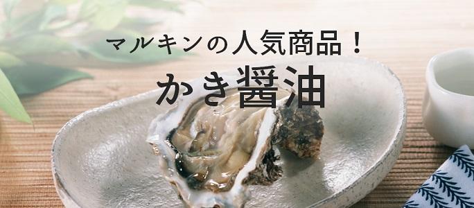 醤の郷小豆島 丸大豆生しょうゆ 01