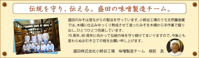 盛田 味噌製造チーム