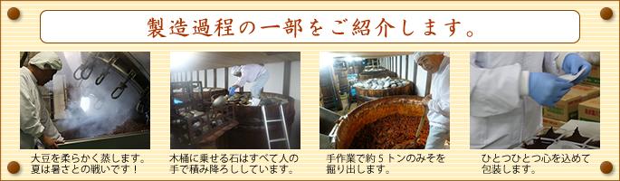 盛田 味噌製造過程