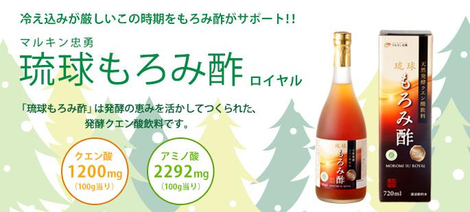 琉球もろみ酢 飲む発酵食品 マルキン