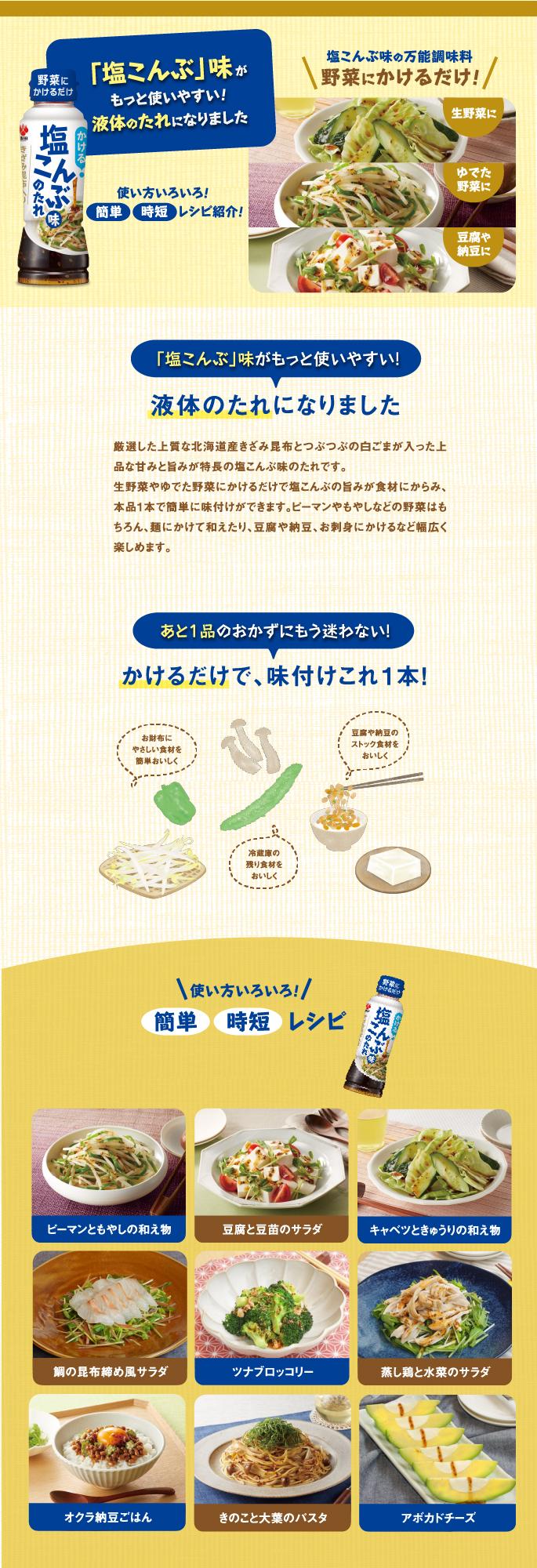 塩こんぶ商品説明