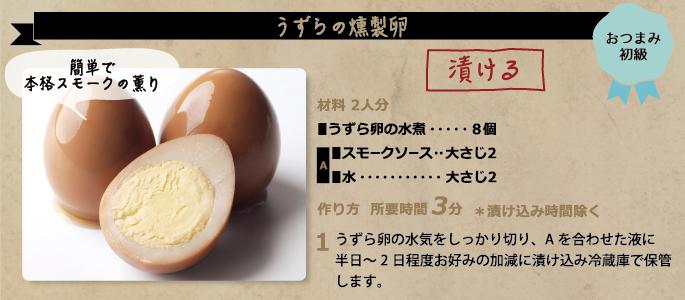 スモークソース うずらの燻製卵