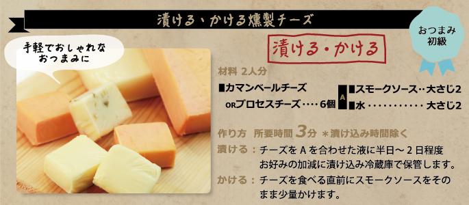 スモークソース 燻製チーズ