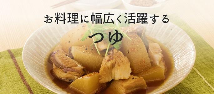 麺つゆ 日本の夏